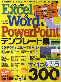 Excel、Word、PowerPointテンプレート集